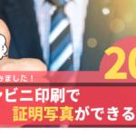 スマホで簡単!証明写真がコンビニで200円印刷できる方法とは?使い方や方法を解説。人にみられる社員証や会員写真にもおすすめ!