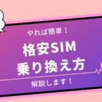 固定費の削減!節約するなら格安SIMに乗り換えよう!初心者でもわかる乗り換え方をユーザーの私が説明!