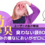 臭わない袋BOSがすごい!生ゴミの嫌な臭いがゼロになる簡単な方法!【体験談】