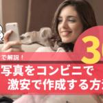 女子必見!30円で証明写真。スマホのみで簡単にできる方法の手順をわかりやすく解説。「写真あり」