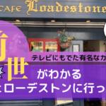 【大阪】幸せのための前世鑑定体験談。「ローデストンカフェ」で3つの前世を聞いてきました!