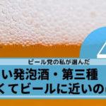 ビール党の私が美味しいと思った発泡酒・第三種ビール4選!ビール風飲料は飲まないと決めていた私がかわったもの