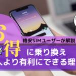 ドコモユーザならチャンス!?他の人より格安SIMにお得に乗り換えられる理由とは