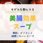 美肌効果たっぷりの美腸スープレシピ「ポークトマト豆乳スープ」。スッキリでAtsushiさんが紹介