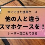 誰とも被らない木のぬくもりのある携帯ケースが最高におしゃれ!福井県鯖江市の本店に行ってきました!